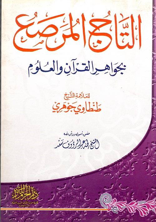 التاج المرصع بجواهر القرآن العلوم