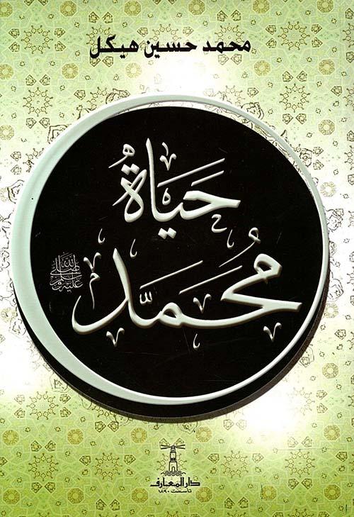 """حياة محمد """" صلى الله عليه وسلم """""""