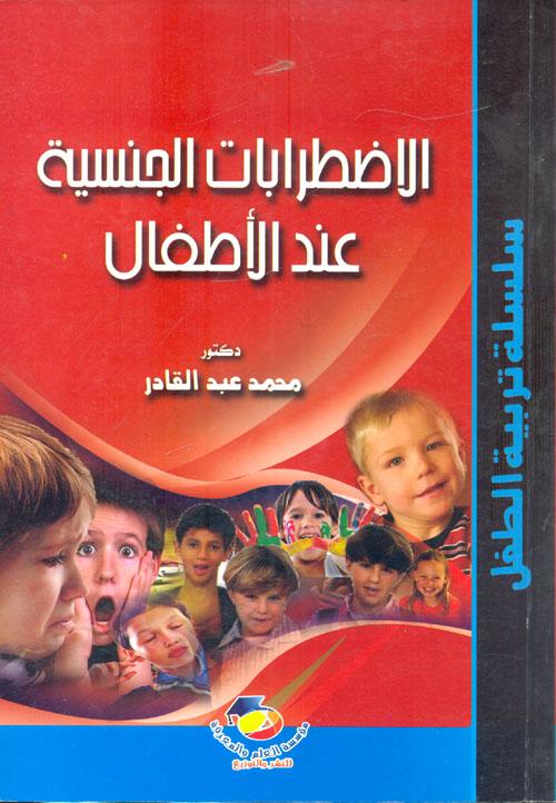 الإضطرابات الجنسية عند الأطفال