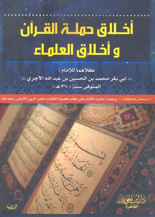أخلاق حملة القرآن وأخلاق العلماء