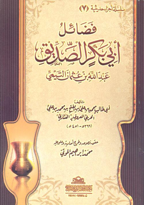 فضائل أبى بكر الصديق عبد الله بن عثمان التيمي