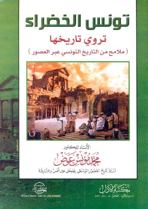 """تونس الخضراء تروي تاريخها """"ملامح من التاريخ التونسي عبرالعصور"""""""
