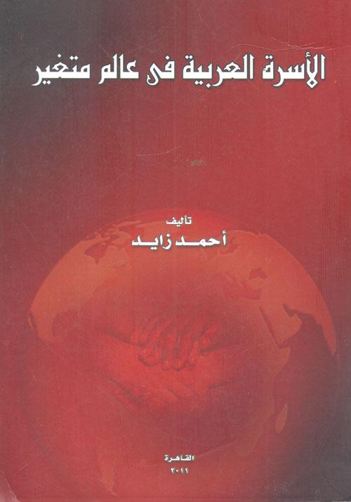 الأسرة العربية في عالم متغير