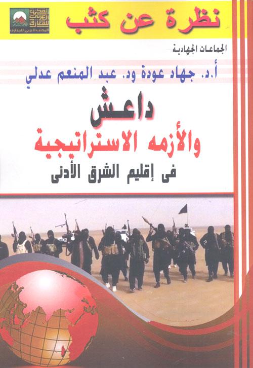داعش والأزمة الإستراتيجية فى إقليم الشرق الأدنى