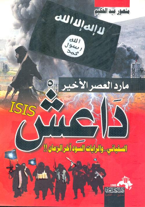 """داعش """" مارد العصر الأخير """" السفيانى والرايات السود أخر الزمان """""""