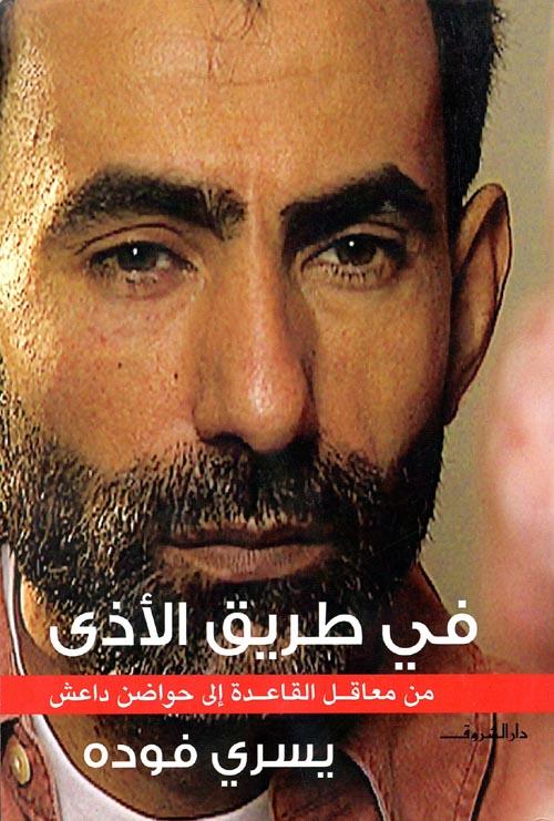 """في طريق الأذى """" من معاقل القاعدة إلي حواضن داعش """""""