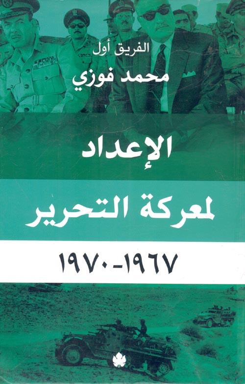 الإعداد لمعركة التحرير 1967 - 1970