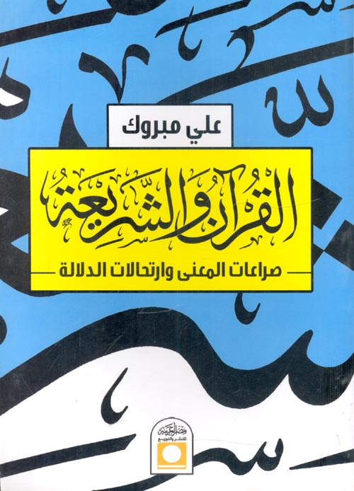 """القرآن والشريعة """" صراعات المعنى وأرتحالات الدلالة """""""
