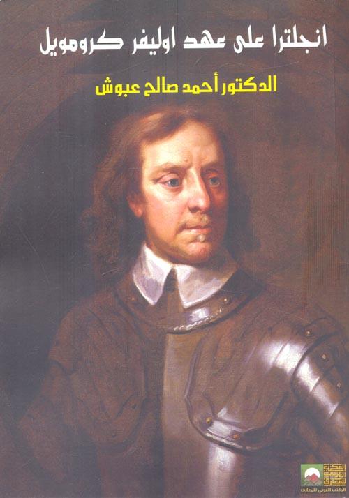 """انجلترا على عهد أوليفر كرومويل 1649-1658 """"دراسة تاريخية"""""""