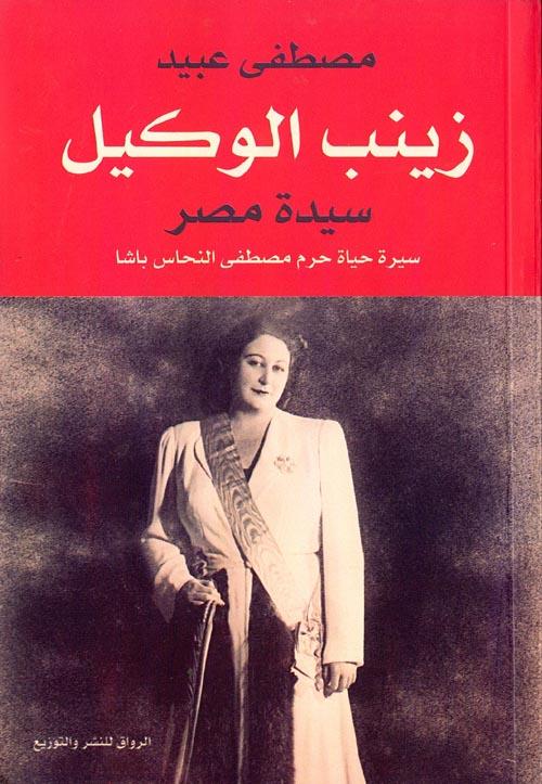 """زينب الوكيل سيدة مصر """" سيرة حياة حرم مصطفى النحاس باشا """""""