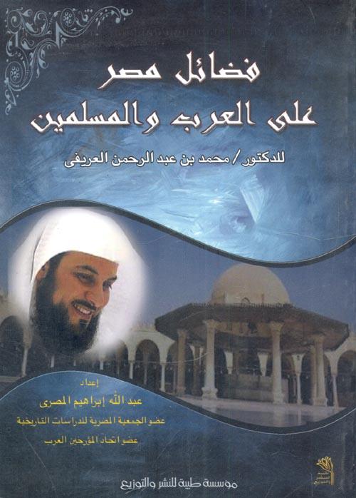فضائل مصر علي العرب والمسلمين