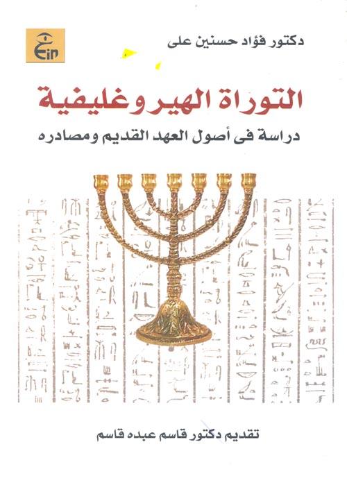 """التوراة الهيروغليفية """"دراسة فى أصول العهد القديم ومصادره"""""""