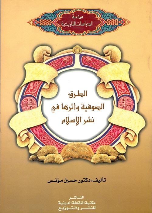 الطرق الصوفية وأثرها في نشر الإسلام