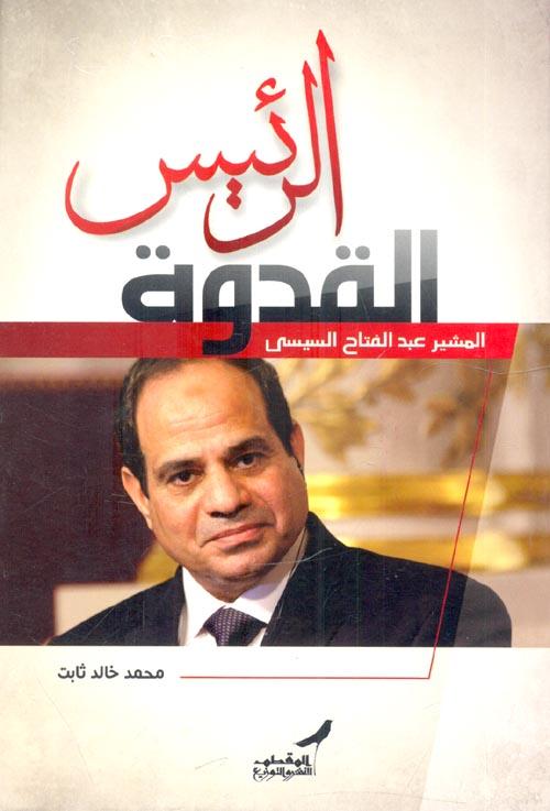 """الرئيس القدوة """"المشير عبد الفتاح السيسى"""""""