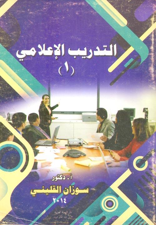 التدريب الإعلامي (1)
