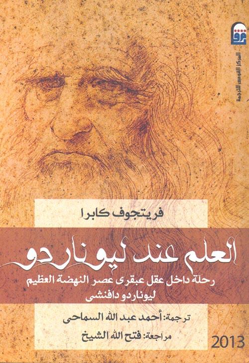 """العلم عند ليوناردو """"رحلة داخل عقل عبقرى النهضة والتعليم ليوناردو دافنشى"""""""