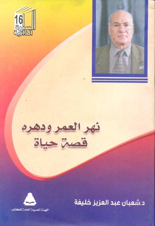 نهر العمر ودهره: قصة حياة