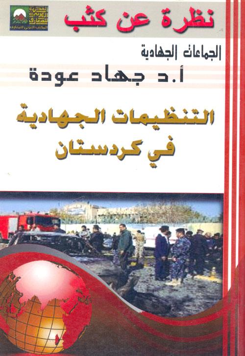 التنظيمات الجهادية في كردستان