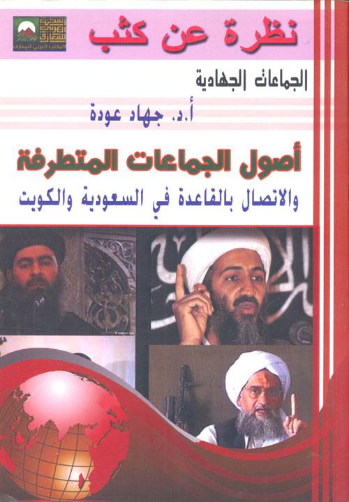 أصول الجماعات المتطرفة والاتصال بالقاعدة في السعودية والكويت