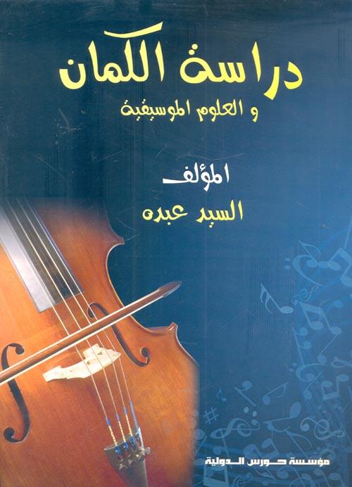 دراسة الكمان والعلوم الموسيقية