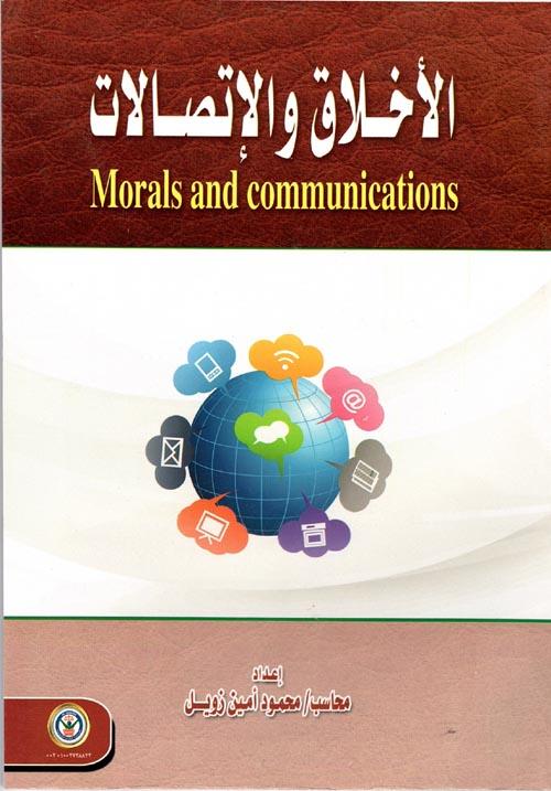 """الأخلاق والإتصالات """" Morals and communications """""""