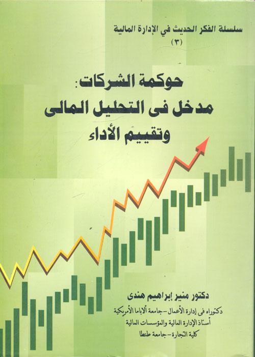 حوكمة الشركات مدخل في التحليل المالي و تقييم الأداء