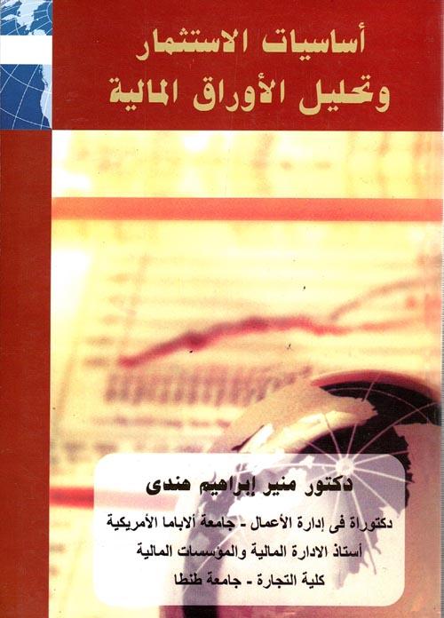 أساسيات الإستثمار وتحليل الأوراق المالية