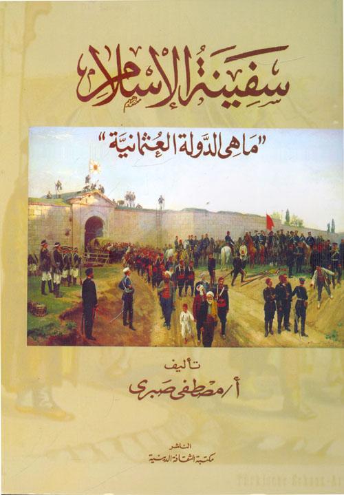 """سفينة الإسلام """"ما هي الدولة العثمانية"""""""
