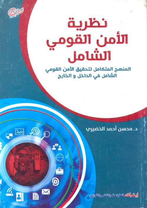 """نظرية الأمن القومي الشامل """"المنهج المتكامل لتحقيق الأمن القومي الشامل في الداخل والخارج"""""""