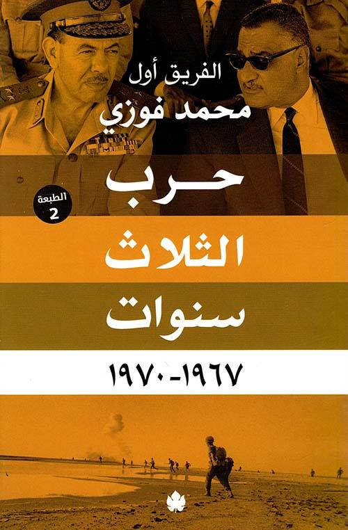 حرب الثلاث سنوات 1967-1970