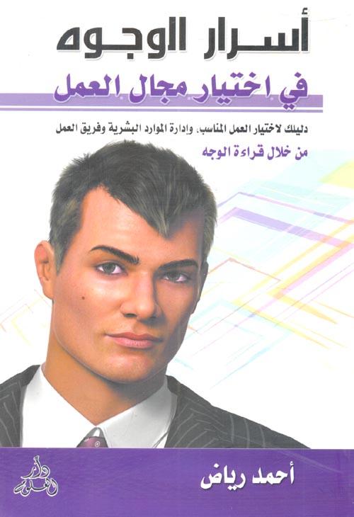 """أسرار الوجوه فى اختيار مجال العمل """"دليلك لاختيار العمل المناسب، وإدارة الموارد البشرية وفريق العمل من خلال قراءة الوجه"""""""