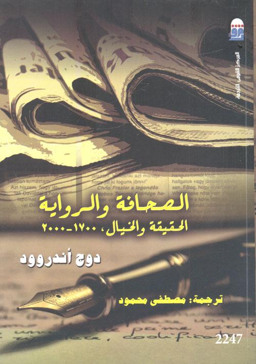 """الصحافة والرواية """"الحقيقة والخيال,1700-2000"""""""