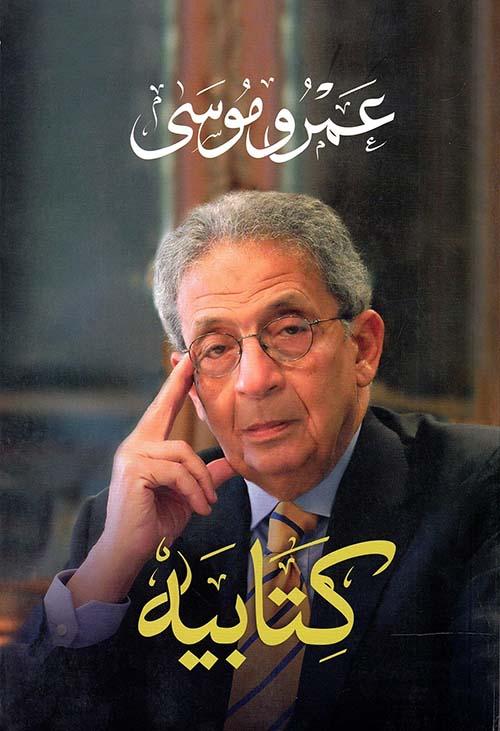 """كتابيه - الكتاب الأول """" النشأة وسنوات الدبلوماسية """""""