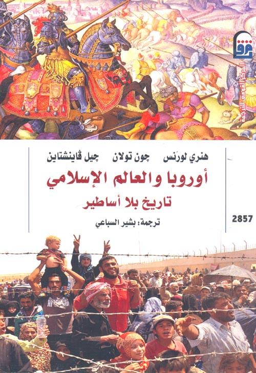 """أوروبا والعالم الإسلامي """"تاريخ بلا اساطير"""""""