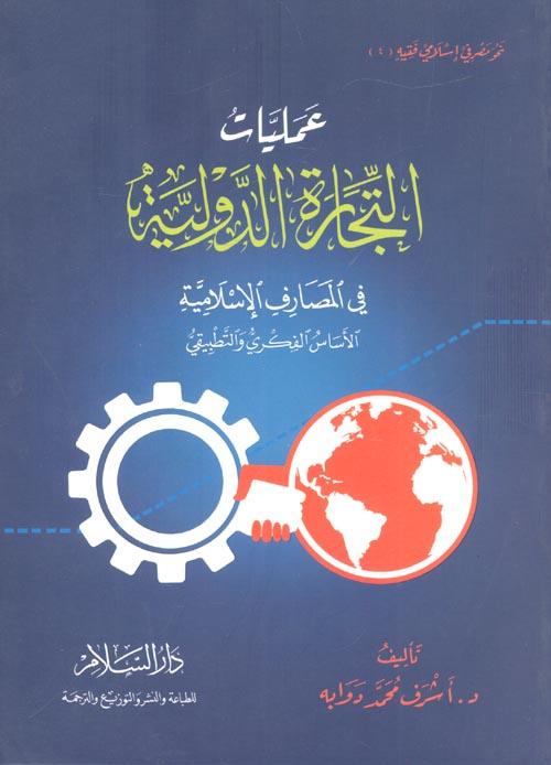 """عمليات التجارة الدولية في المصارف الإسلامية """"الأساس الفكري والتطبيقي"""""""