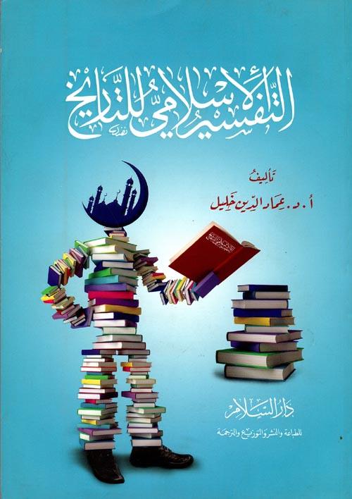 التفسير الإسلامي للتاريخ