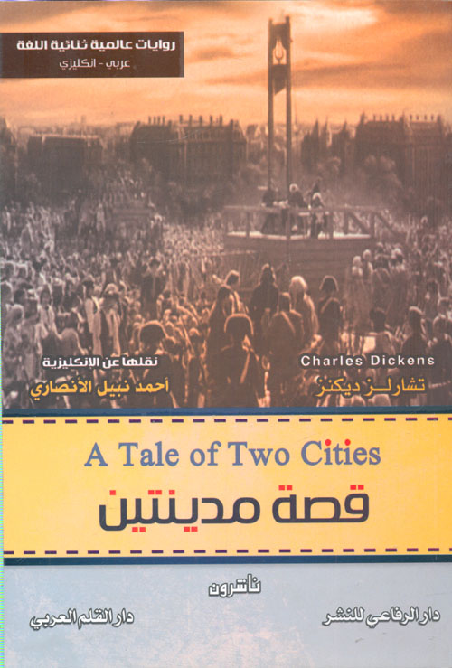 قصة مدينتين A tale of two cities