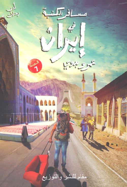 مسافر الكنبة فى إيران