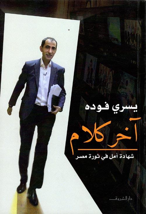 """آخر كلام """" شهادة أمل في ثورة مصر """""""
