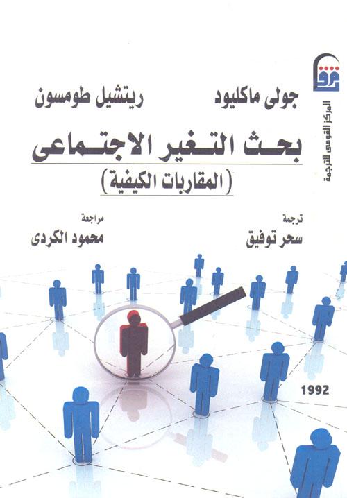 """بحث التغير الإجتماعي """"المقاربات الكيفية"""""""