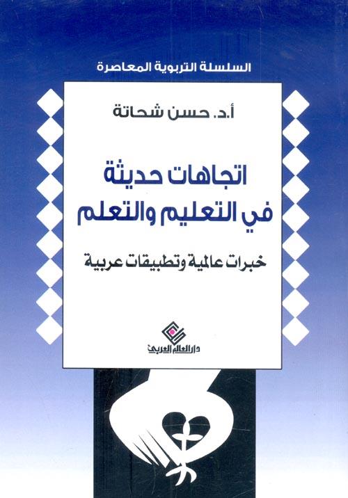"""اتجاهات حديثة في التعليم والتعلم """"خبرات عالمية وتطبيقات عربية"""""""