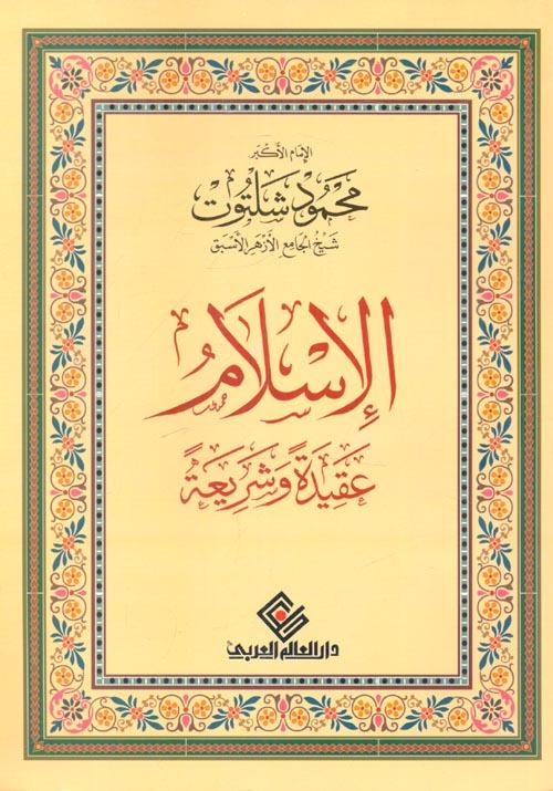 """الإسلام """" عقيدة وشريعة """""""
