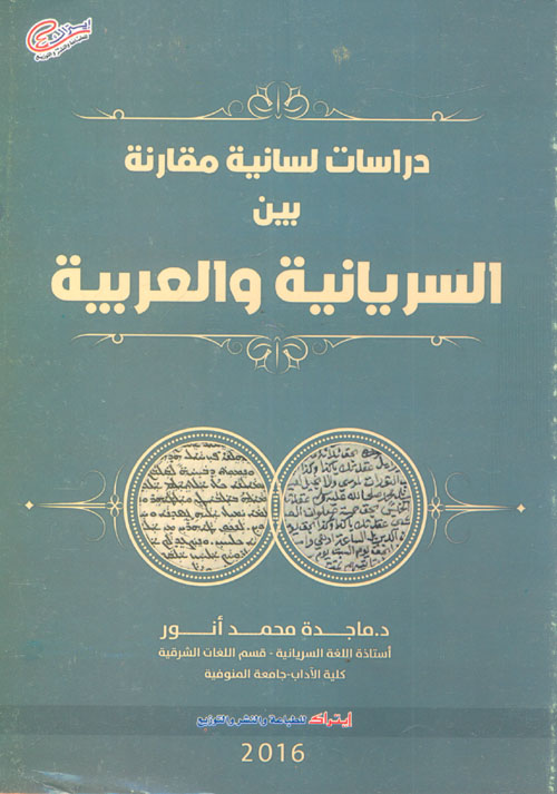 """دراسات لسانية مقارنة بين """"السريانية والعربية"""""""