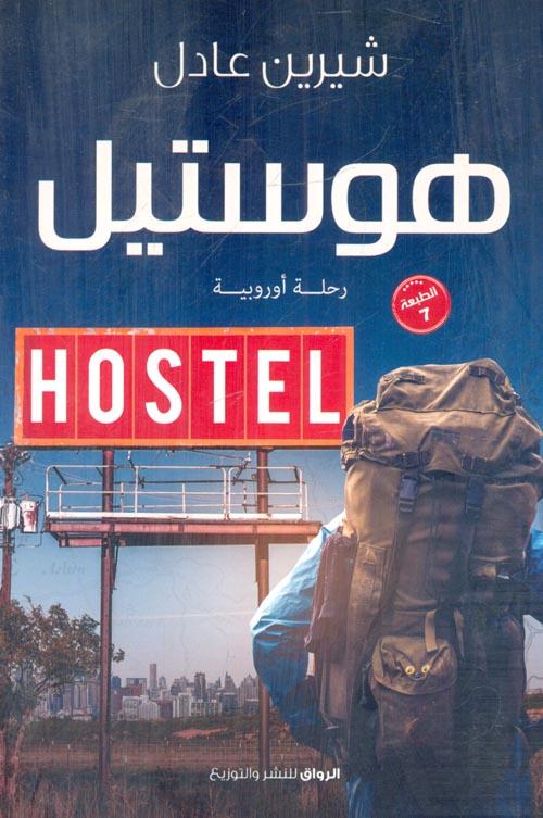 هوستيل.. رحلة أوروبية