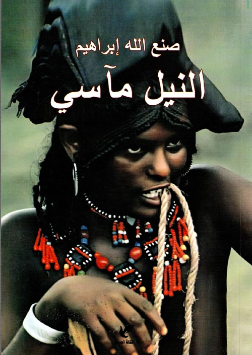 النيل مآسي