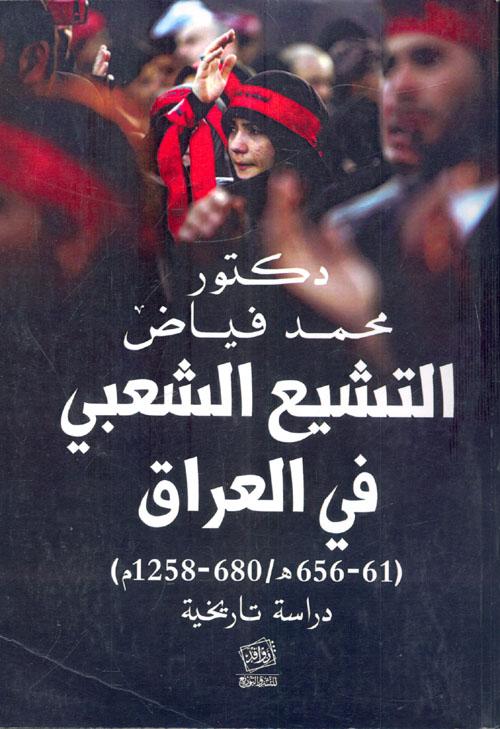"""التشيع الشعبي في العراق """"دراسة تاريخية"""""""