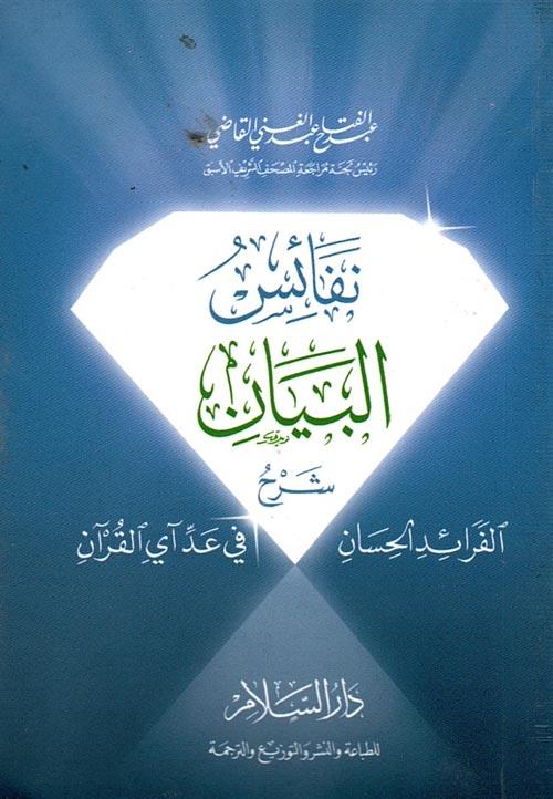"""نفائس البيان """"شرح الفرائد الحسان في عد آي القرآن"""""""