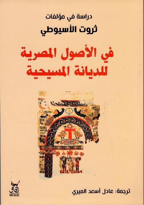 في الأصول المصرية للديانة المسيحية