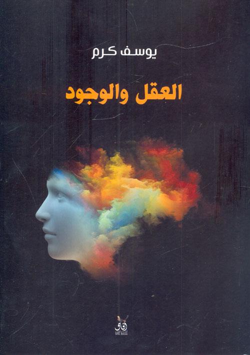 كتاب العقل والوجود