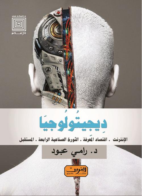 """ديجيتولوجيا """" الإنترنت - إقتصاد المعرفة - الثورة الصناعية الرابعة - المستقبل"""""""